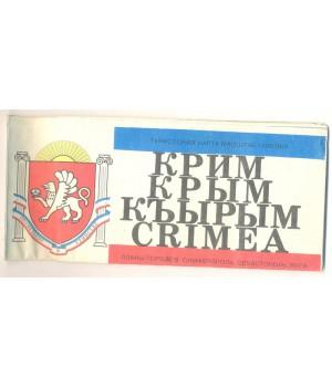 Крым. Туристская карта