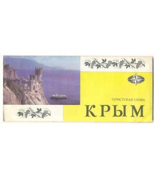Крым. Туристская схема