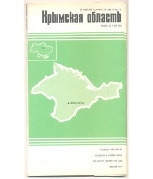 Крымская область. Справочная административная карта