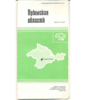 Крымская область. Справочная общегеографическая карта
