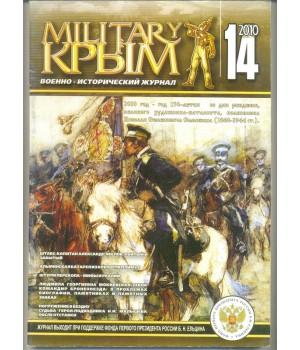 Military Крым №14