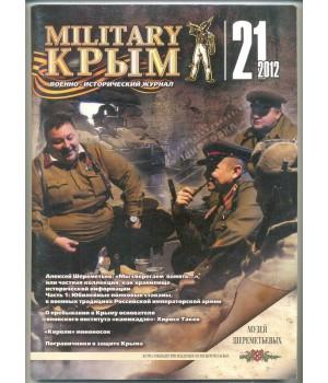 Military Крым №21
