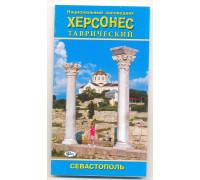 Национальный заповедник Херсонес Таврический. Севастополь