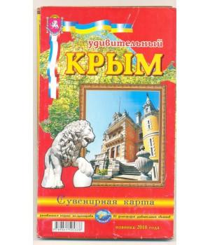 Удивительный Крым. Сувенирная карта