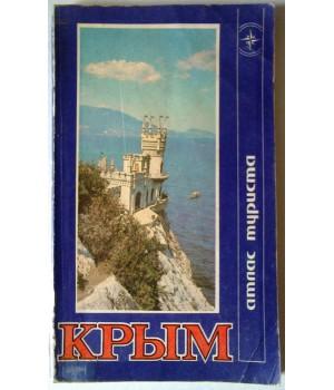 Крым. Атлас туриста