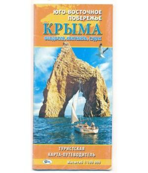 Юго-Восточное побережье Крыма: Феодосия, Коктебель, Судак