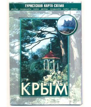 Крым. Сувенирная карта схема