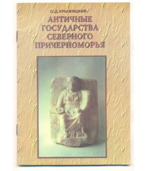 Крыжицкий С. Д. Античные государства Северного Причерноморья