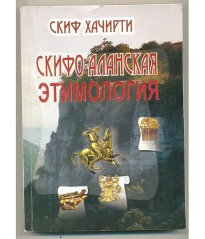 Скиф Хачирти. Скифо-Аланская этимология