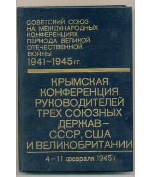 Крымская конференция руководителей трех союзных держав - СССР, США и Великобритании (4 - 11 февраля 1945 г.)