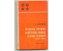 Абрамян Г. С. Мощное оружие советских войск в боях за Крым (1941-1942 гг.)
