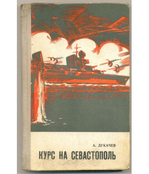 Дукачев А. С. Курс на Севастополь