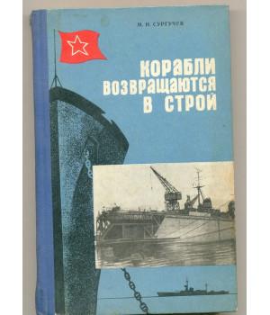 Сургучев М. Н. Корабли возвращаются в строй