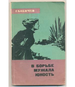 Бабичев Г. С. В борьбе мужала юность