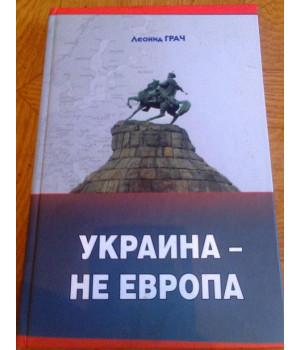 Грач Л. И. Украина - не Европа