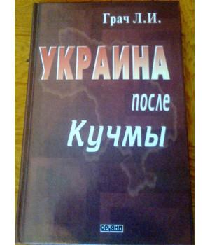 Грач Л. Украина после Кучмы