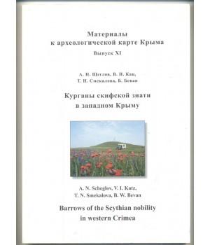 Курганы скифской знати в Западном Крыму