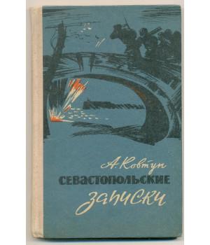 Ковтун А. И. Севастопольские записки