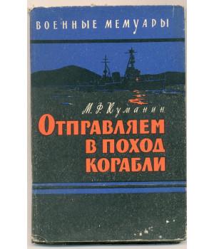 Куманин М. Ф. Отправляем в поход корабли
