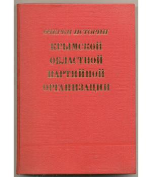 Очерки истории Крымской областной партийной организации