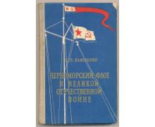 Вьюненко Н. П. Черноморский флот в Великой Отечественной войне
