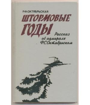 Штормовые годы: Рассказ об адмирале Ф. С. Октябрьском