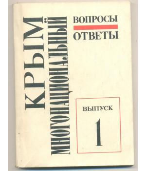Крым многонациональный. Вопросы - ответы. Выпуск 1
