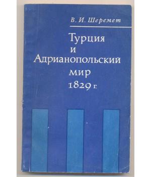 Шеремет В. И. Турция и Адрианопольский мир 1829 г.