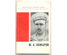 Максименко М. М., Попов А. Г. Микола Арсенiйович Пожаров