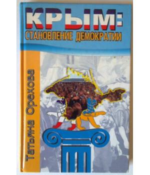 Орехова Т. Крым: становление демократии