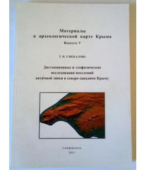 Дистанционные и геофизические исследования поселений античной эпохи в северо-западном Крыму