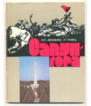 Авраменко М. П., Кравец А. Т. Сапун-гора
