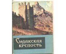 Секиринский С. А. и др. Судакская крепость