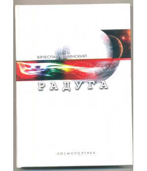 Тычинский В. Радуга. Космопоэтика