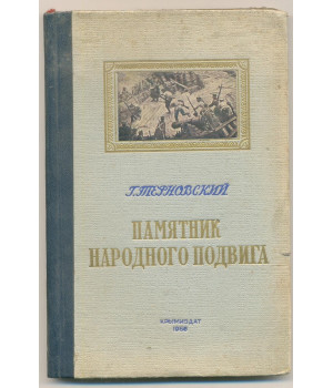 Терновский Г. В. Памятник народного подвига