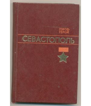 Баглей А. И., Артюхов В. М. Город-герой Севастополь