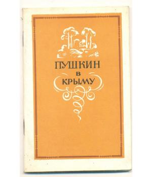 Выгон М. И. Пушкин в Крыму