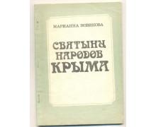 Новикова М. И. Святыни народов Крыма