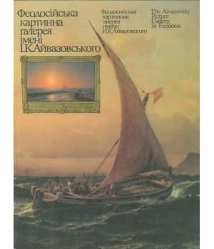 Феодосийская картинная галерея им. И. К. Айвазовского