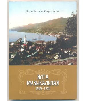 Розанова-Свердловская Л. Ялта музыкальная. 1888 - 1920