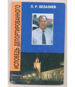 Безазиев Л. Р. Исповедь депортированного