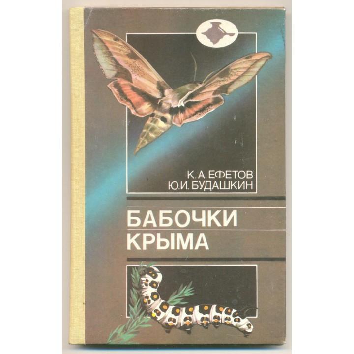 Бабочки Крыма