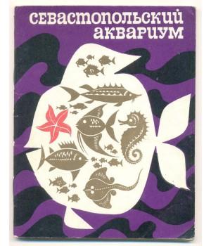Заика В. Е. Севастопольский аквариум