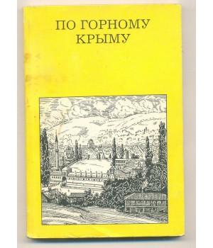 Фадеева Т. М. По горному Крыму