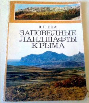 Ена В. Г. Заповедные ландшафты Крыма
