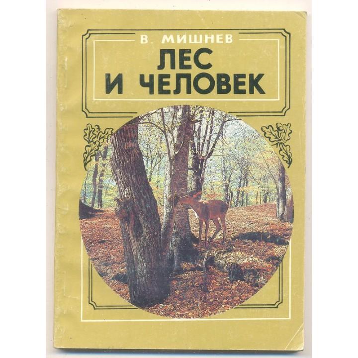 Мишнев В. Г. Лес и человек