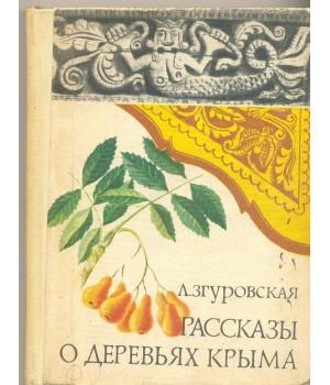 Згуровская Л. Н. Рассказы о деревьях Крыма