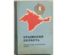 Крымская область. Административно-территориальное деление