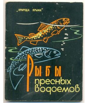 Делямуре С. Л. Рыбы пресных водоемов