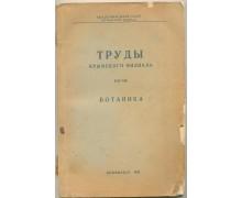 Труды Крымского филиала Академии Наук СССР